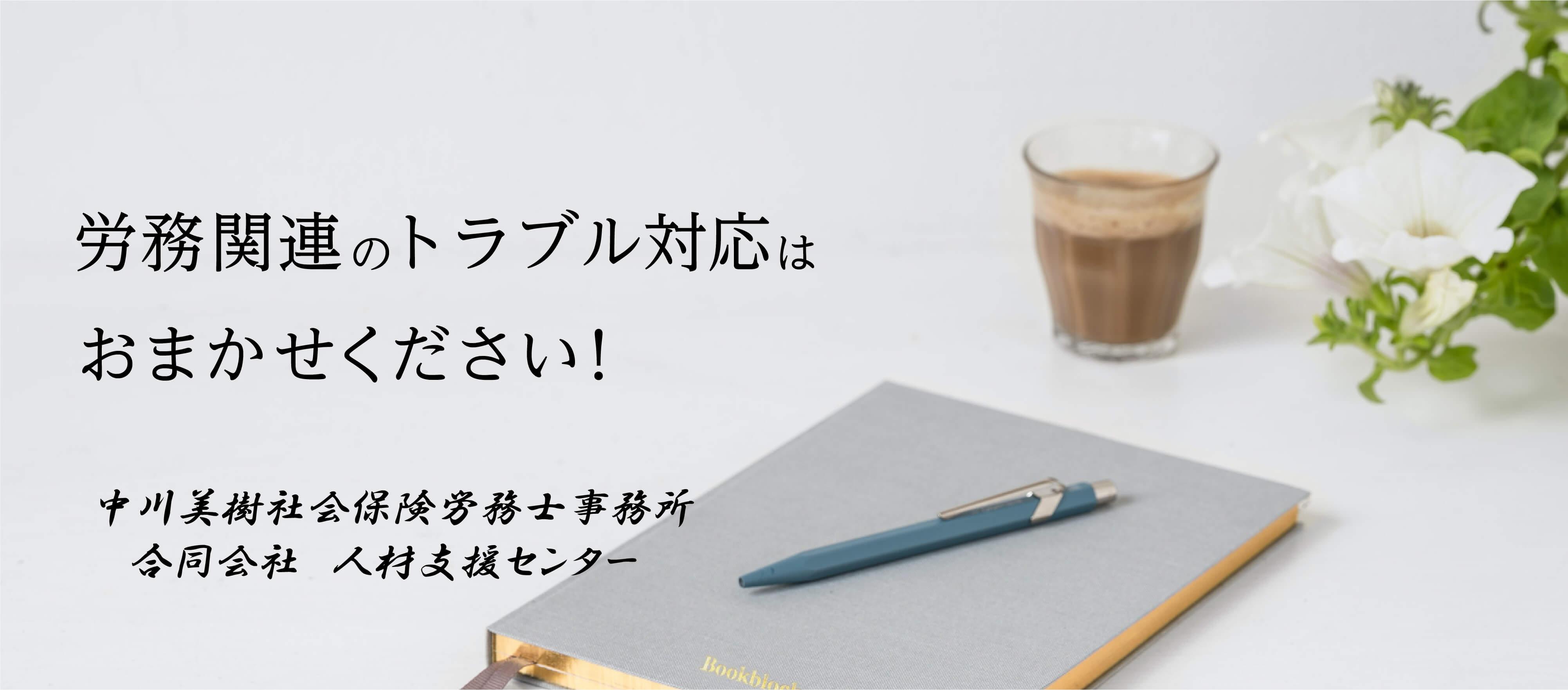 労務関連のトラブル対応はお任せください!/中川美樹社会保険労務士事務所