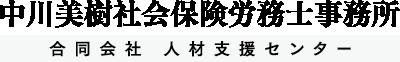 中川美樹社会保険労務士事務所/合同会社 人材支援センター
